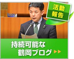 持続可能な鶴岡ブログ