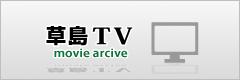 草島TVアーカイブ