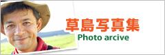 草島写真集