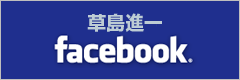 草島進一facebook