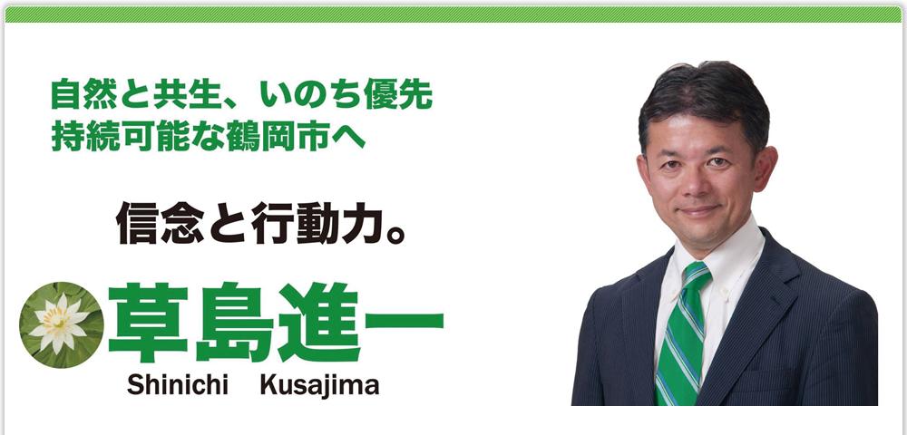http://www.kusajima.org/wp-content/themes/kusajima/css/images/top_head_bg201709.png