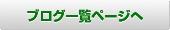 持続可能な鶴岡ブログ一覧ページヘ