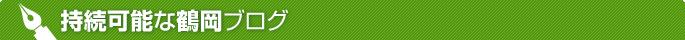 持続可能な鶴岡ブログの新着情報