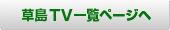 草島TV一覧ページヘ