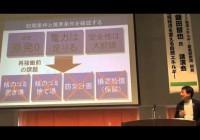 飯田哲也 鶴岡講演会2013.5.26