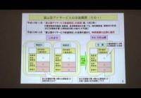 共生型デイー鶴岡で共生型デイをつくるには 志麻愛子さん講演会