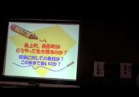 山田桂一郎 講演 真の観光戦略のためには。