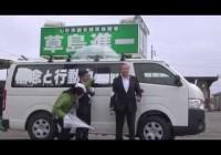 被災地・名取、閖上から駆けつけた太田としろう宮城県議会議員の応援演説
