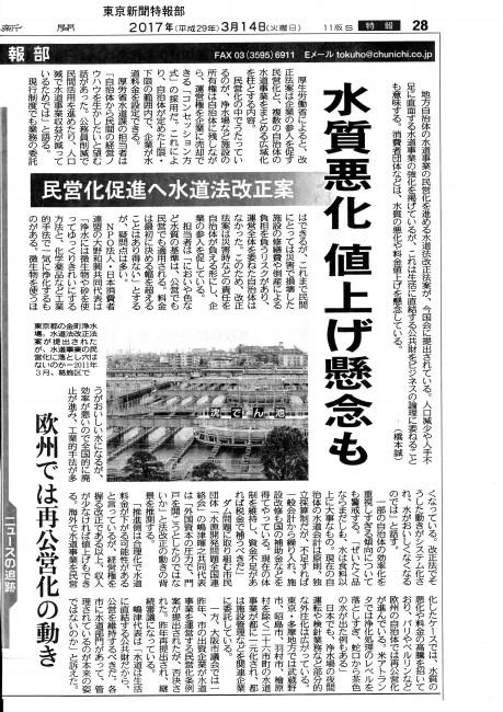 東京新聞特報部2017年3月14日