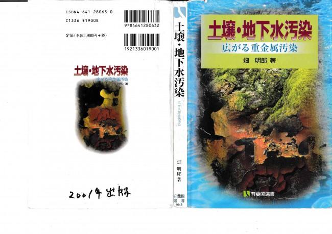 畑明郎著『土壌・地下水汚染』