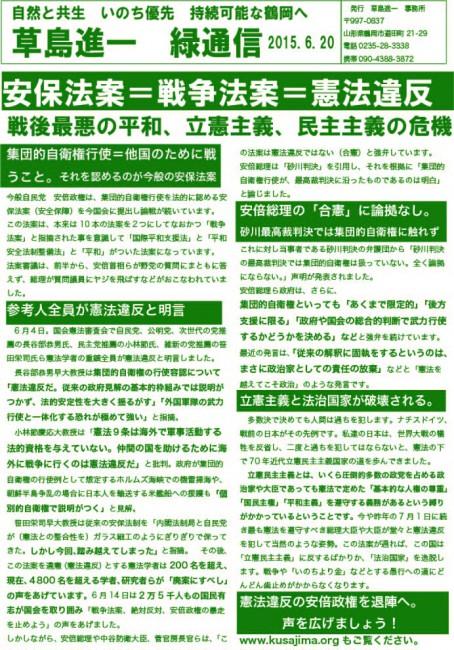 草島TIMES緑620