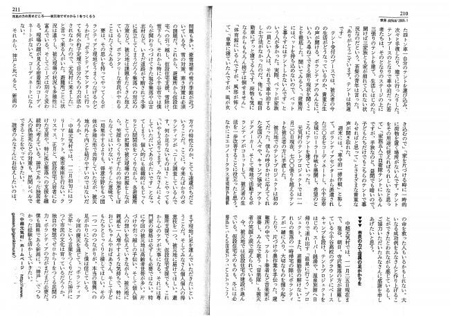 sekai2_ページ_4