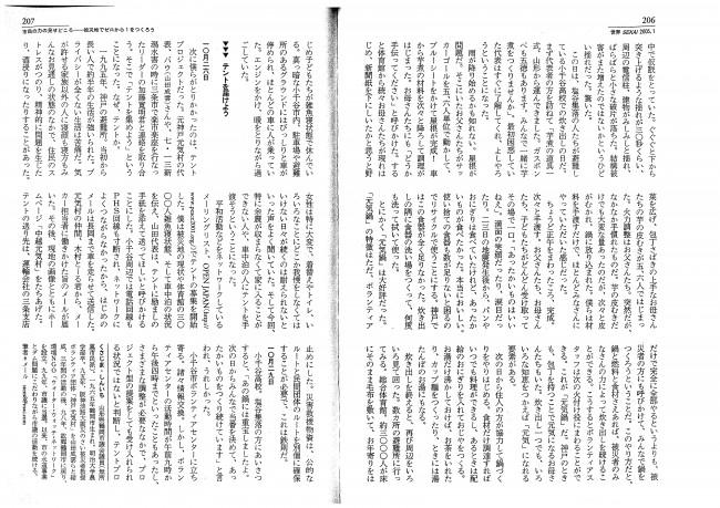 sekai2_ページ_2