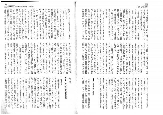 sekai2_ページ_3