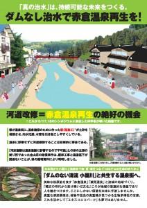 小国川広告_表面A4