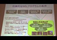 共生型デイとEQを語る学習会2 基調講演 伊藤なおみさん セカンドステップ